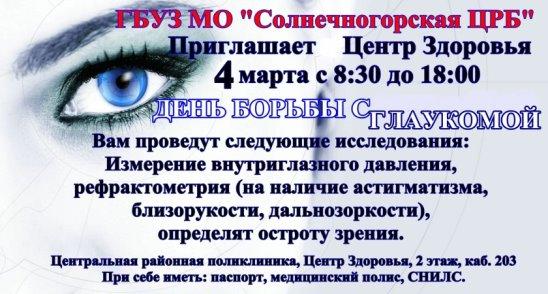 Выбор специализации: Солнечногорский